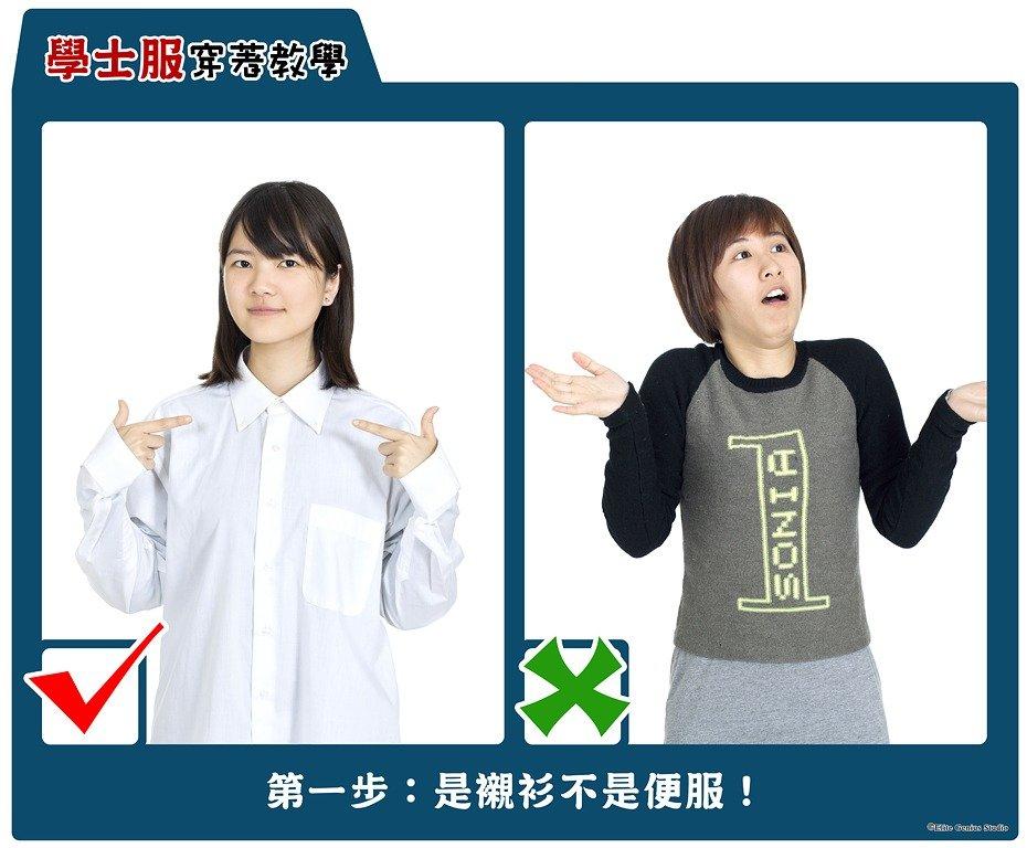 1.穿襯衫
